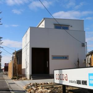 アクアホームの新商品「COCO-a」のモデルハウスがついに完成!C値0.5・UA値0.47という、高気密・高断熱の高性能住宅を体験できるモデルハウスです。光・風を感じ、自然素材に包まれながら家族とともに寄り添うアクアホームの住まい・「COCO-a」。あたたかな空間を是非体験しにきてください。