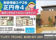 正円寺新築住宅