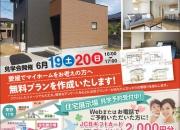 東野モデルハウス見学…