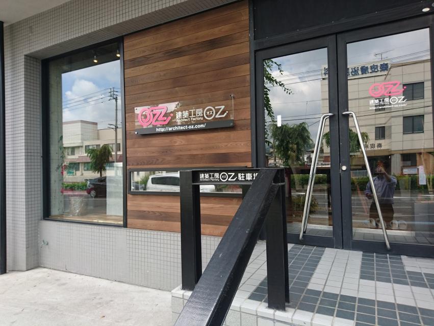 建築工房OZ. 合同会社