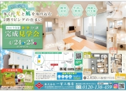 松山市今在家 新築分…