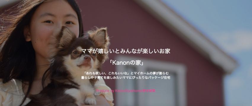 野末建築|Kanon Style home!|パナソニックの住まいパートナーズ