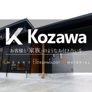 小澤建築 モデルハウス 無料相談、予約見学受付中!