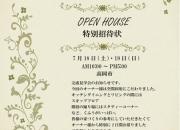 【富山県 OPEN HOUSE…