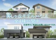 住宅外観画像5391